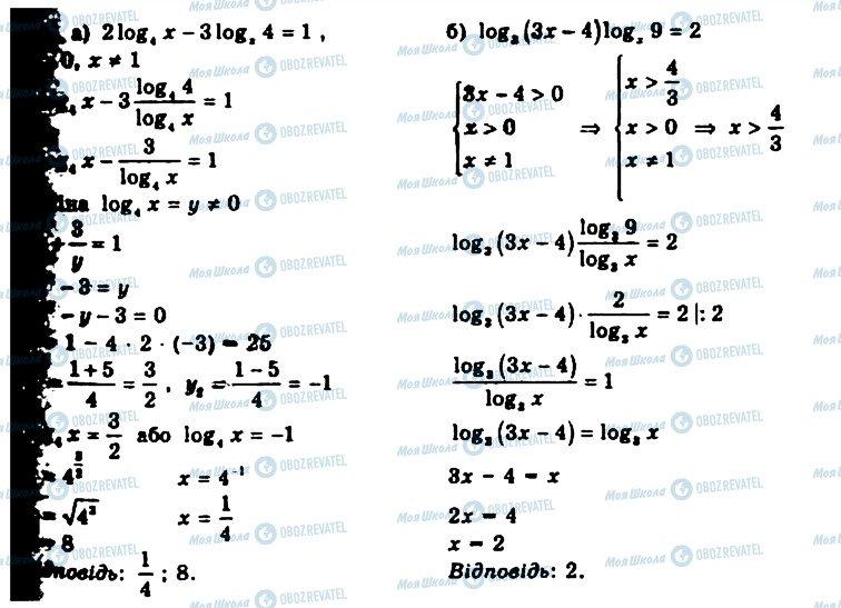 ГДЗ Алгебра 11 клас сторінка 299