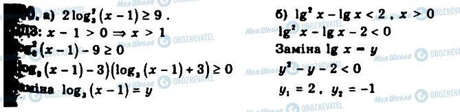 ГДЗ Алгебра 11 класс страница 300