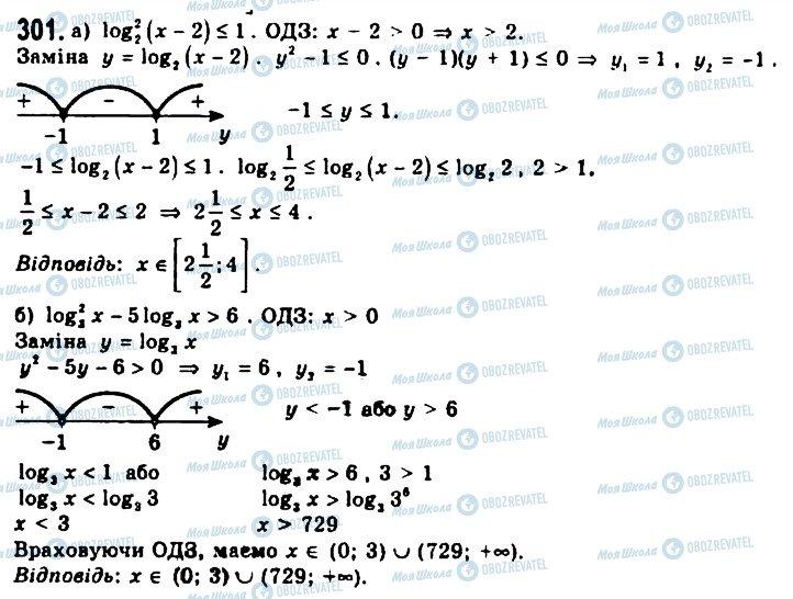 ГДЗ Алгебра 11 класс страница 301