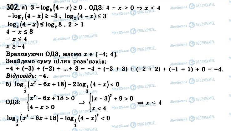 ГДЗ Алгебра 11 клас сторінка 302