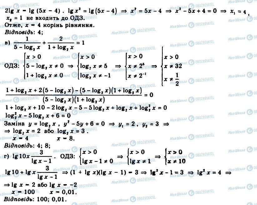 ГДЗ Алгебра 11 класс страница 304
