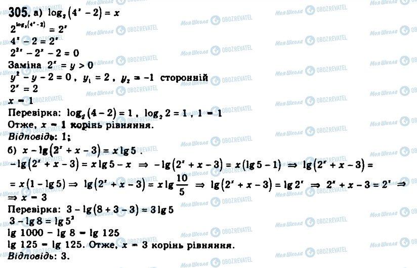 ГДЗ Алгебра 11 класс страница 305