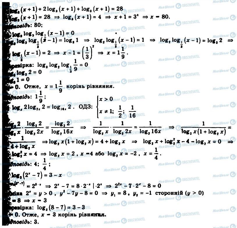 ГДЗ Алгебра 11 класс страница 306