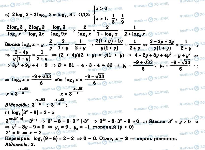 ГДЗ Алгебра 11 класс страница 307