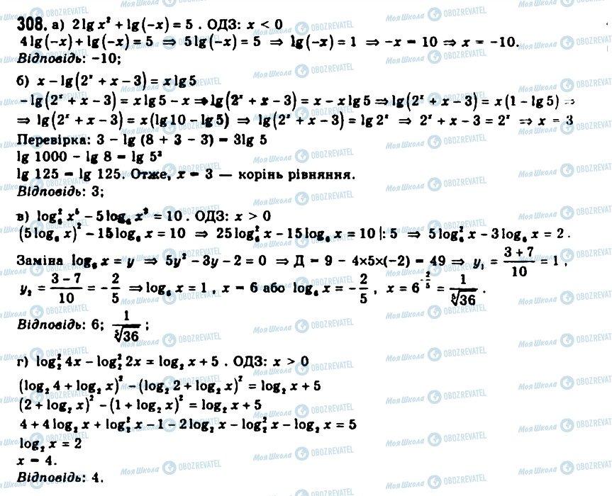 ГДЗ Алгебра 11 класс страница 308