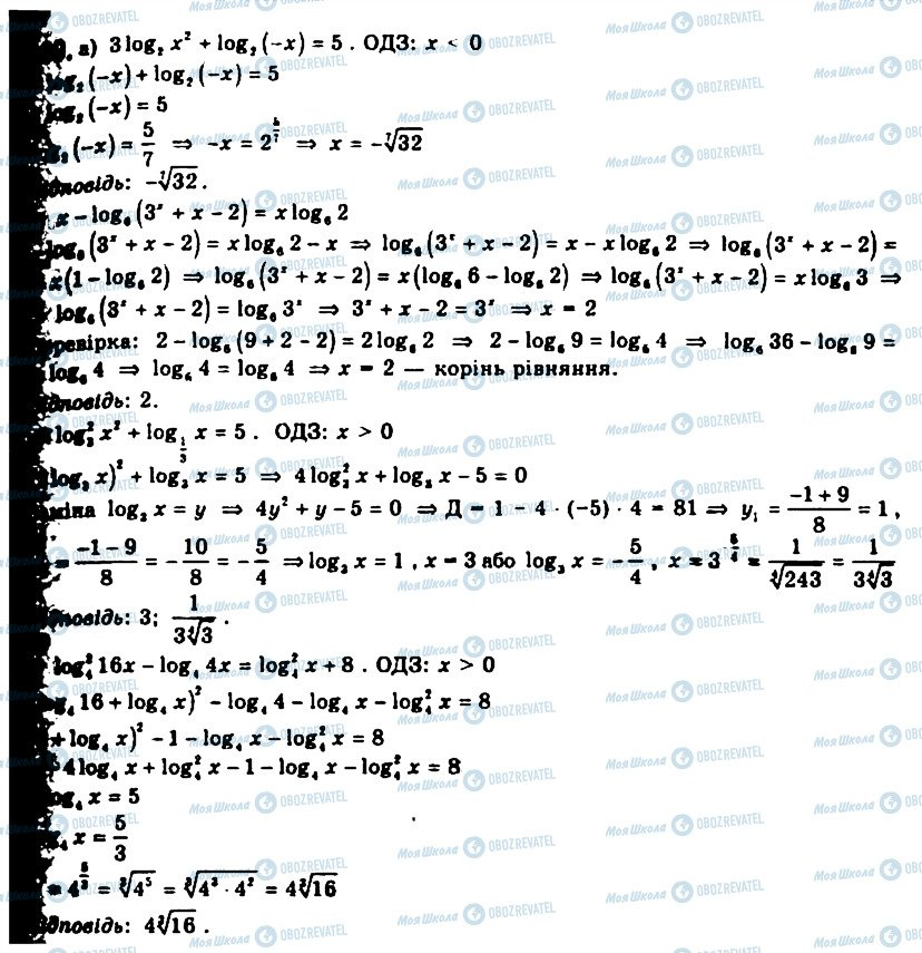 ГДЗ Алгебра 11 класс страница 309