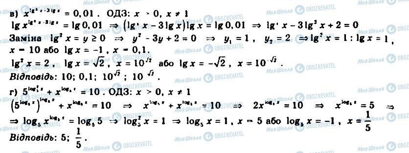ГДЗ Алгебра 11 класс страница 310