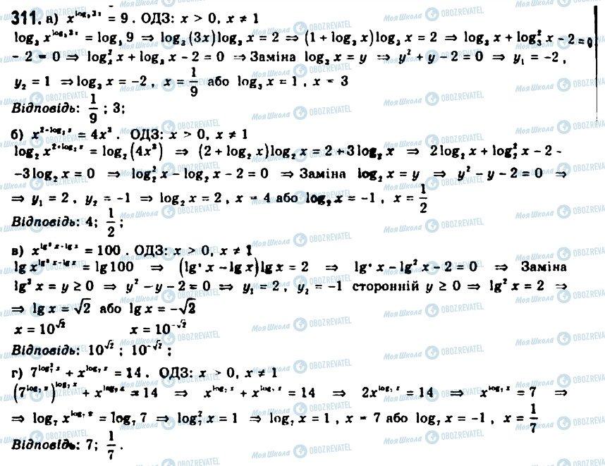 ГДЗ Алгебра 11 класс страница 311
