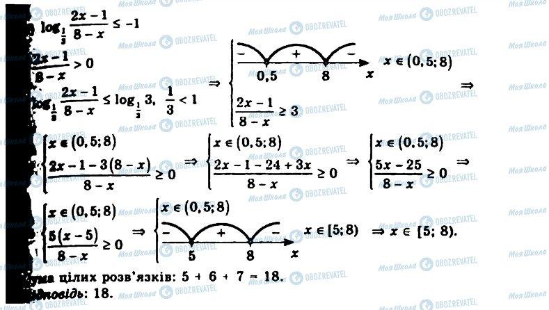 ГДЗ Алгебра 11 класс страница 312