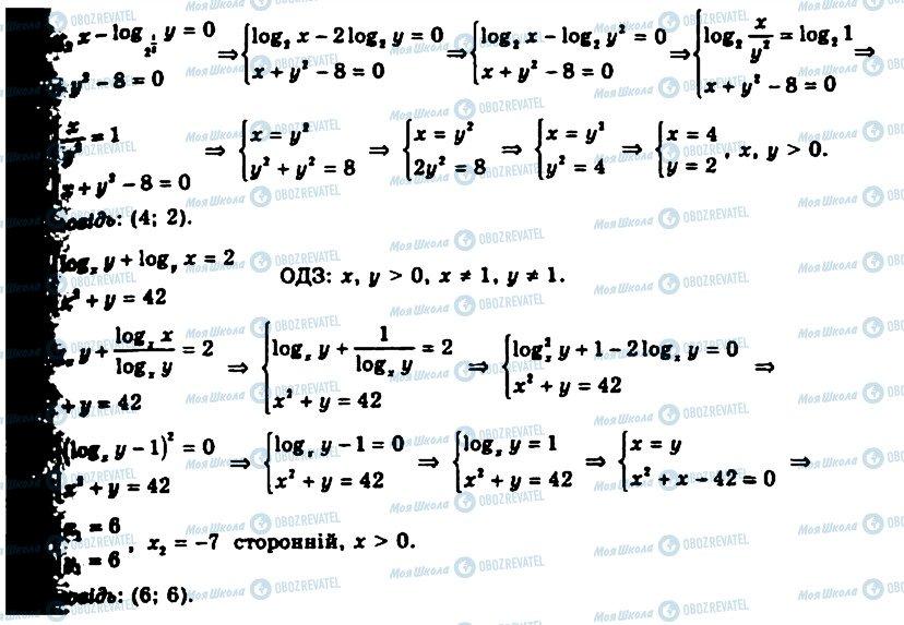 ГДЗ Алгебра 11 клас сторінка 316