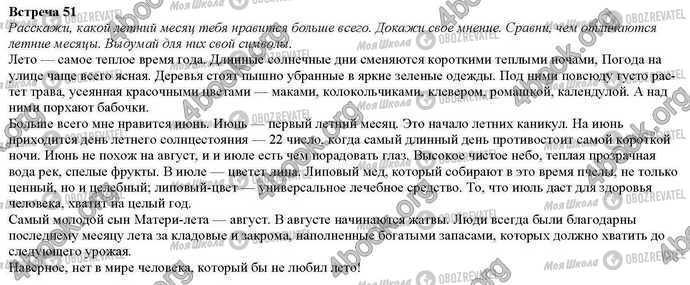 ГДЗ Природознавство 2 клас сторінка Встреча.51
