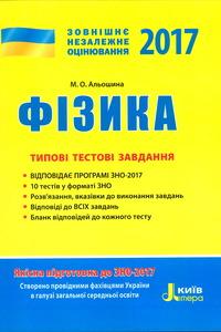 ЗНО Фізика 11 клас М.О. Альошина