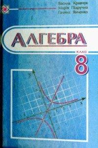 Янченко алгебра 8 класс пидручна кравчук гдз 8