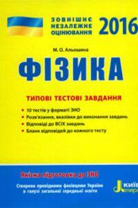 ЗНО Фізика 11 клас М. О. Альошина