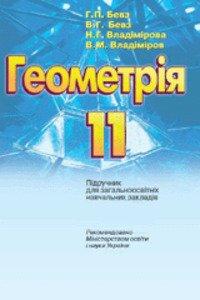 Решебник ️ ГДЗ Геометрия 11 класс ⏩ В. Г. Бевз Г. П. Бевз