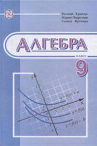 решебник по алгебре 8 класс кравчук пидручная янченко