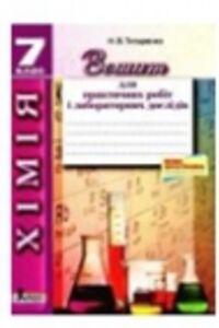 решебник по химии 7 класс п п попель на русском