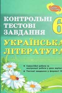 Гдз По Украинской Литературе 6 Класс Гуйванюк