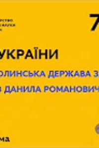 Онлайн урок 7 класс История Украины. Галицко-Волынское государство при последователях Даниила Романовича (Нед.2: ПН)
