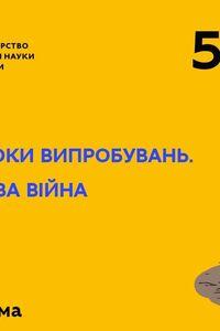 Онлайн урок 5 клас Історія. Україна в роки випробувань. Друга світова війна (Тиж.2:СР)