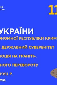 Онлайн урок 11 клас Історія України. Створення АР Крим. Декларація про державний суверенітет України(Тиж.3:ВТ)
