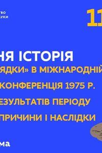 """Онлайн урок 11 клас Всесвітня історія. 'Період """"розрядки"""" в міжнародній політиці. Гельсінська конференція 1975 р.(Тиж.2:ЧТ)"""