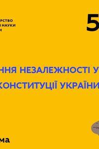 Онлайн урок 5 клас Історія. Проголошення незалежності України. Ухвалення Конституції України (Тиж.3:СР)