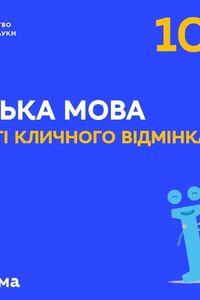 Онлайн урок 10 класс Укр мова. Особенности предложного падежа (Нед.4:ПН)