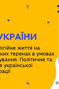 Онлайн урок 10 класс История Украины. Культурная и религиозная жизнь на западноукраинских землях в условиях иностранного господства (Нед.4:ВТ)