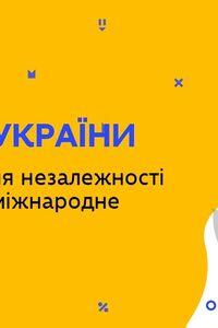 Онлайн урок 11 клас Історія України. Проголошення незалежності України та її міжнародне визнання (Тиж.4:ВТ)