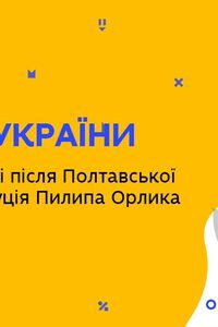 Онлайн урок 8 класс История Украины. Конституция Пилипа Орлика (Нед.4:ВТ)
