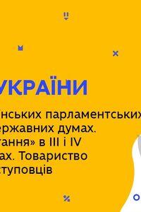 Онлайн урок 9 класс История Украины. Деятельность украинских парламентских общин (Нед.4:ВТ)