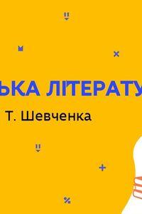 Онлайн урок 9 класс Украинская литература. Мировое величие Т. Шевченко (Нед.4:ВТ)