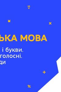 Онлайн урок 1 класс Укр мова. Алфавит. Звуки и буквы. Гласные и согласные. Ударение. Слоги (Нед.1: ВТ)