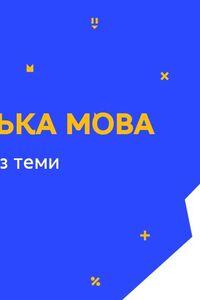 """Онлайн урок 2 клас Українська мова. Узагальнення з теми """"Дієслово"""" (Тиж.1:ВТ)"""