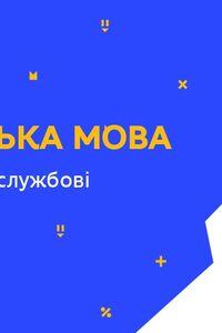 Онлайн урок 3 клас Українська мова. Самостійні та службові частини мови (Тиж.1:ВТ)