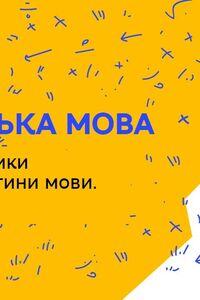 Онлайн урок 2 клас Українська мова. Слова-помічники (Службові частини мови. Прийменник) (Тиж.1:ЧТ)
