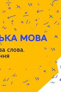 Онлайн урок 3 клас Українська мова. Іменник. Будова слова. Словосполучення (Тиж.1:ЧТ)