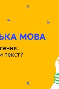 Онлайн урок 9 клас Українська мова. Розвиток мовлення. Як створювати текст? (Тиж.4:ЧТ)