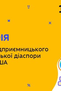 Онлайн урок 10 клас Географія. Складники підприємницького успіху української діаспори в Канаді та США (Тиж.6:ВТ)