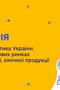 Онлайн урок 11 класс География Современная энергетика Украины. Украина на мировых рынках (Нед.6:ВТ)