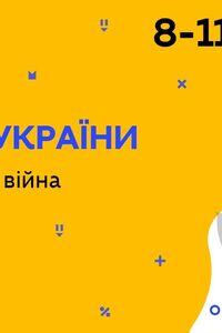 Онлайн урок 8 класс История Украины. Вторая мировая война (Нед.6:ВТ)