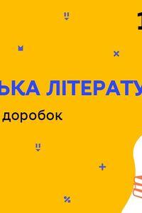 Онлайн урок 10 класс Украинская литература. Драматическое наследие Леси Украинки (Нед.6:ВТ)