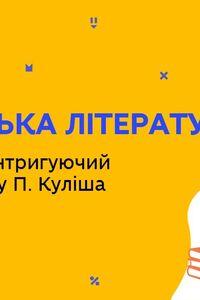 Онлайн урок 9 класс Украинская литература. Динамический интригующий сюжет романа П. Кулиша 'Черная рада' (Нед.6:ВТ)