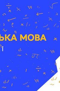 Онлайн урок 1 класс Укр мова. Алфавит. Буква й (Нед.3:ВТ)
