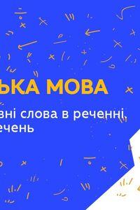 Онлайн урок 2 клас Українська мова. Речення. Головні слова в реченні. Поширення речень (Тиж.3:ВТ)