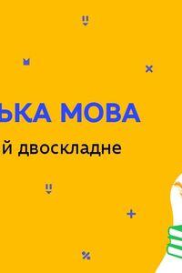 Онлайн урок 8 класс Укр мова. Односоставное и двусоставное  предложения (Нед.6:ВТ)