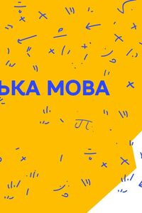 Онлайн урок 1 класс Укр мова. Апостроф (Нед.3:ЧТ)