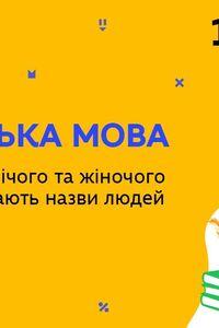 Онлайн урок 10 класс Укр мова. Существительные мужского и женского рода, обозначающие названия людей за видом деятельности (Нед.6:ЧТ))