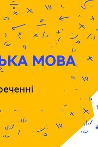 Онлайн урок 2 клас Українська мова. Речення. Зв'язок слів у реченні (Тиж.3:ЧТ)